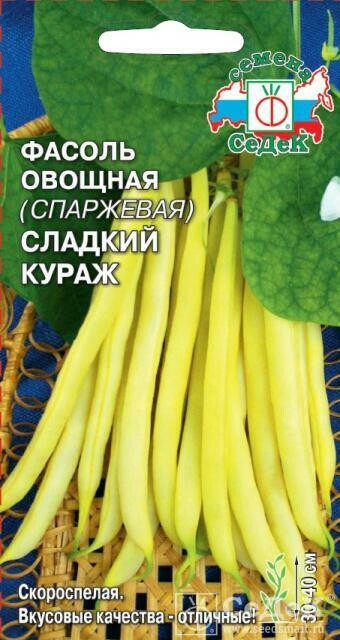 Фасоль овощная спаржевая Сладкий кураж