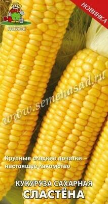 Кукуруза сахарная Сластена