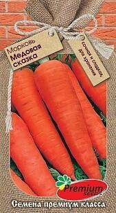 Морковь Медовая сказка