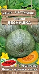 Тыква Веснушка