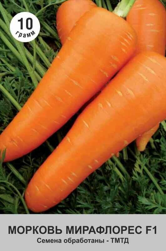 Морковь Мирафлоренс F1