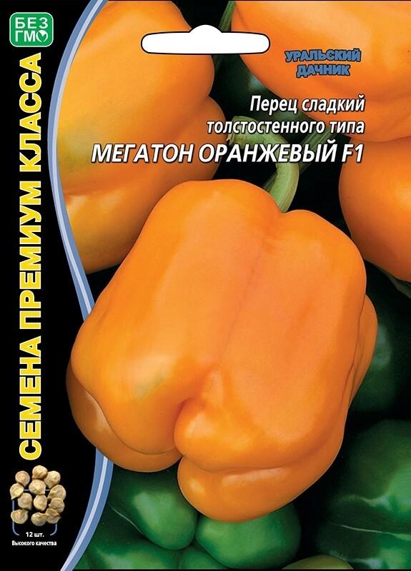 Перец сладкий Мегатон оранжевый F1