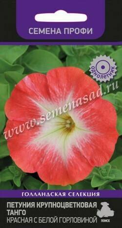 Петуния крупноцветковая Танго красная с белой горловиной