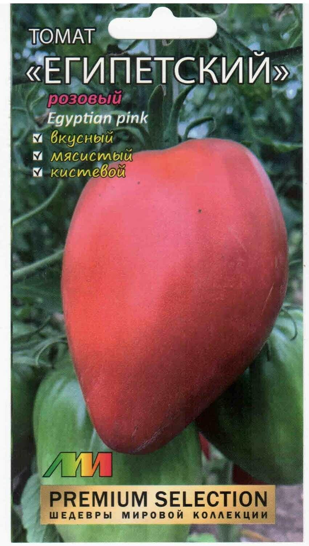 Томат Египетский розовый