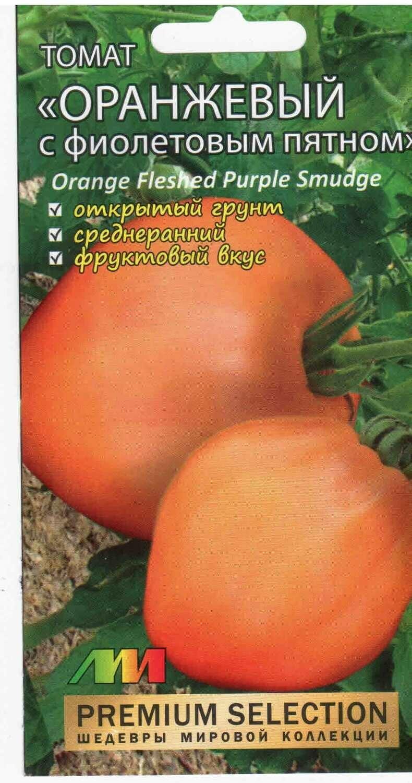 Томат Оранжевый с фиолетовым пятном