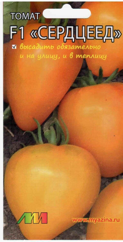 Томат Сердцеед оранжевый F1