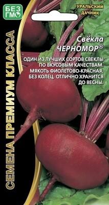 Свекла Черномор