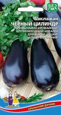 Баклажан Черный цилиндр