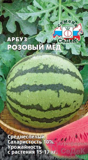 Арбуз Розовый мед