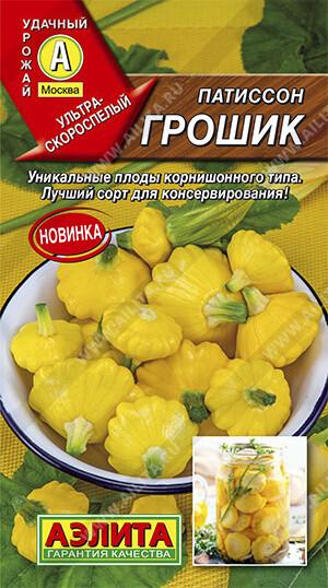 Патиссон Грошик