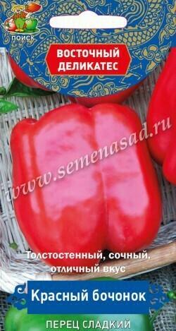Перец сладкий Красный бочонок