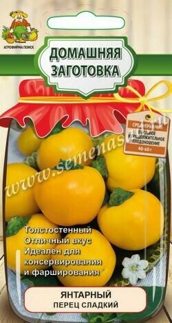 Перец сладкий Янтарный