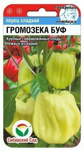 Перец сладкий Громозека Буф