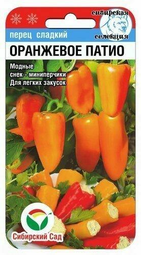 Перец сладкий Оранжевое патио