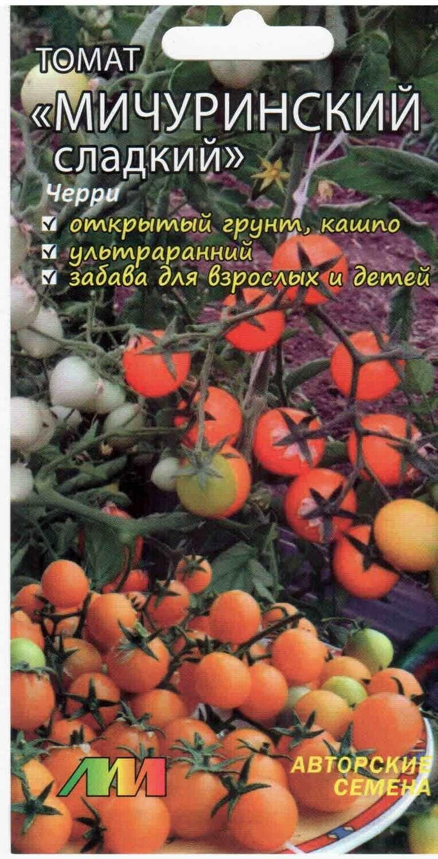 Томат Мичуринский сладкий