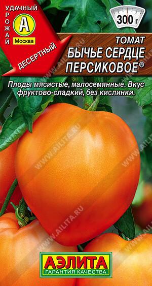 Томат Бычье сердце персиковое