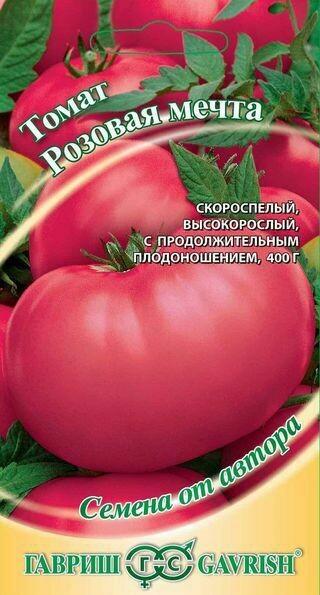Томат Розовая мечта