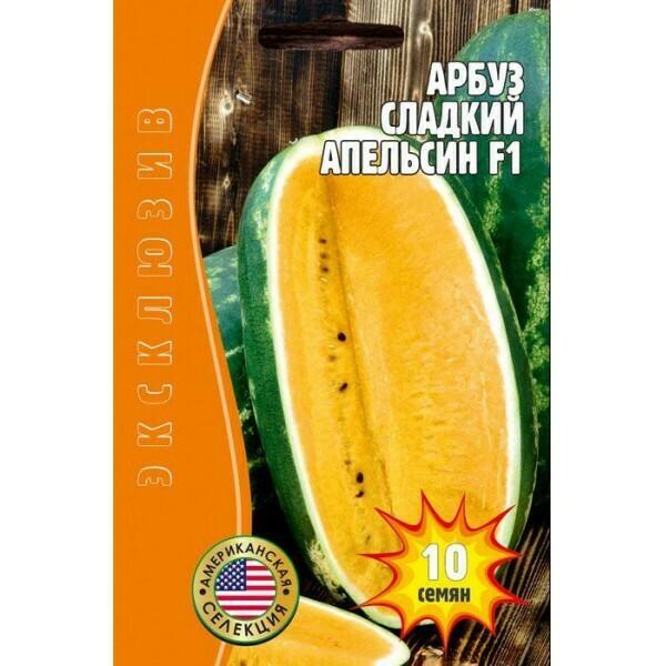 Арбуз Сладкий апельсин F1