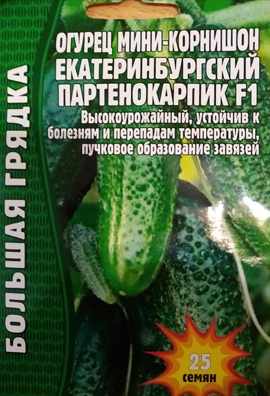 Огурец Екатеринбургский партенокарпик F1
