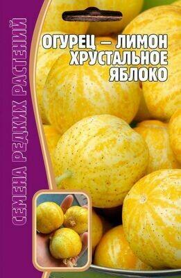 Огурец - лимон Хрустальное яблоко