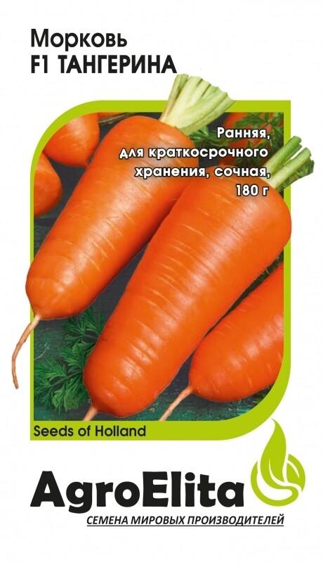 Морковь Тангерина F1