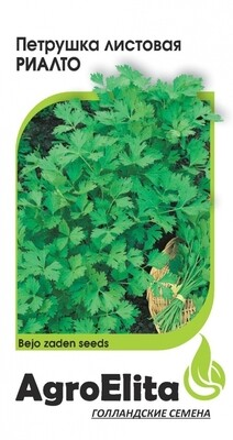 Петрушка листовая Риалто