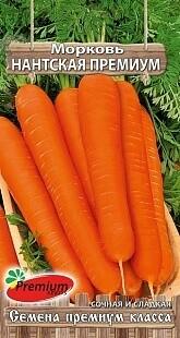 Морковь Нантская Премиум