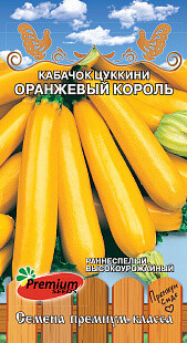 Кабачок Оранжевый король