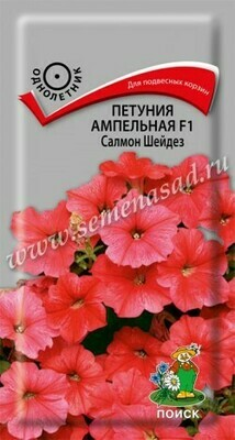 Петуния ампельная F1 Салмон Шейдез