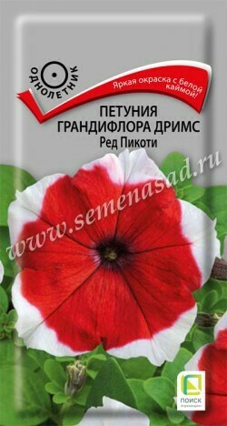 Петуния грандифлора Дримс Ред Пикоти