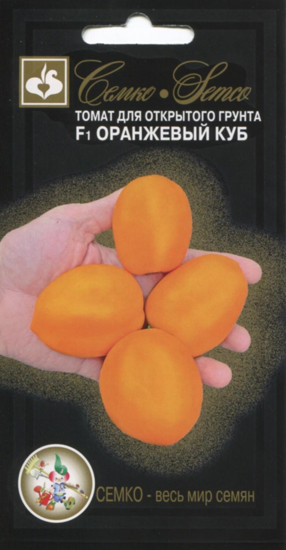 Томат Оранжевый куб F1