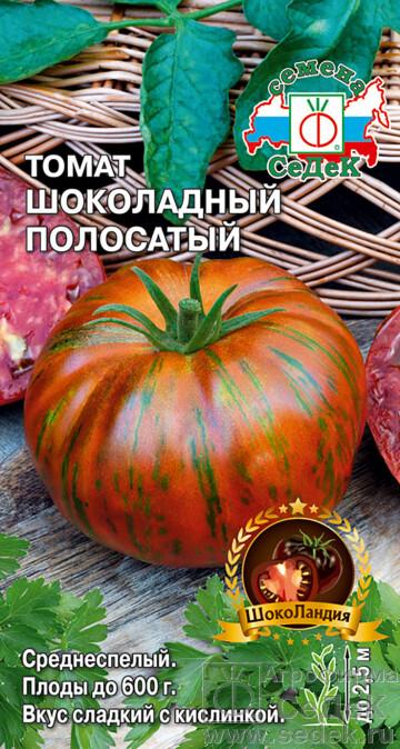 Томат Шоколадный полосатый