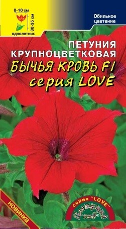 Петуния крупноцветковая Love Бычья кровь F1