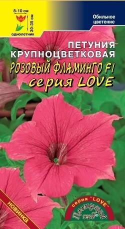 Петуния крупноцветковая Love Розовый фламинго F1