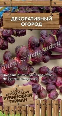 Капуста брюссельская Рубиновый гурман