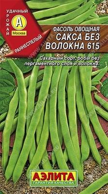 Фасоль овощная Сакса без волокна 615