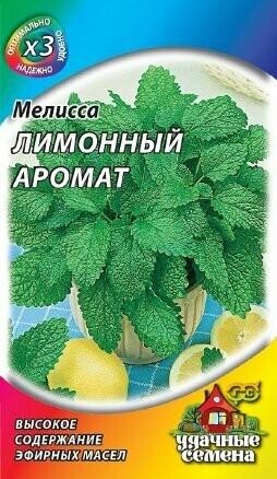 Мелисса лекарственная Лимонный аромат