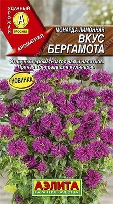 Монарда лимонная Вкус бергамота