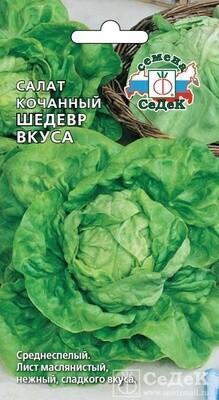 Салат кочанный Шедевр вукса