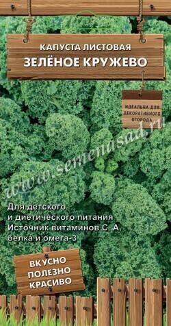 Капуста листовая (кейл) Зеленое кружево