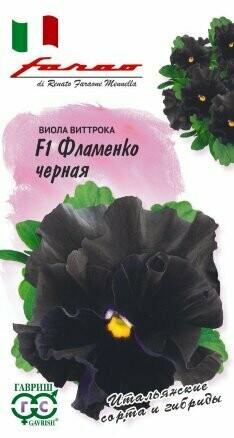 Виола витрока Фламенко черная F1