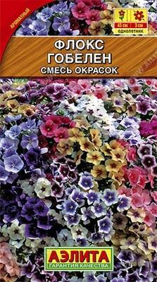 Флокс друммонда крупноцветковый Гобелен смесь окрасок