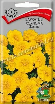 Бархатцы Хохлома желтые