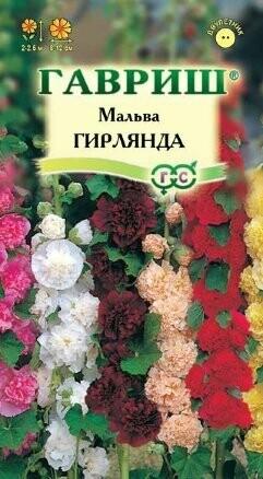 Мальва Гирлянда