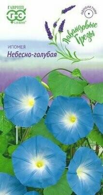 Ипомея Небесно-голубая