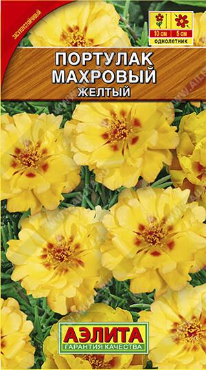 Портулак махровый желтый