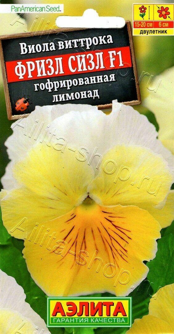 Виола виттрока Фризл Сизл гофрированная лимонад F1