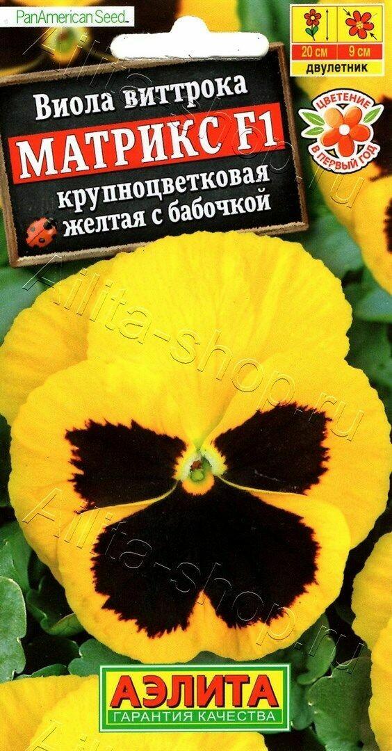 Виола виттрока крупноцветковая Матрикс желтая с бабочкой F1