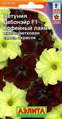 Петуния многоцветковая Дебонэйр F1 Кофейный лайм смесь окрасок