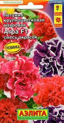 Петуния Агра F1 крупноцветковая махровая, смесь окрасок